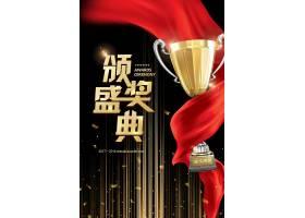 黑金颁奖典礼海报背景模板