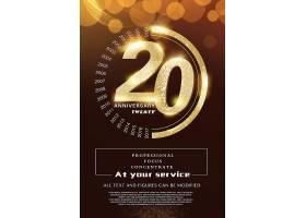 20周年海报设计