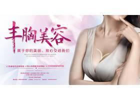 丰胸美容宣传海报图片