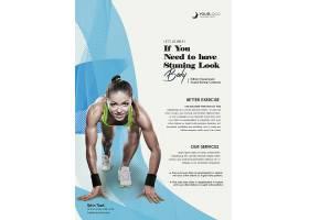 健身房运动健身宣传海报