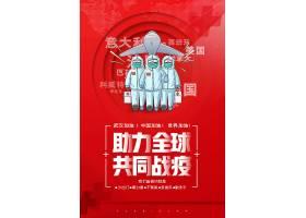 红色全球战疫共抗疫情宣传海报