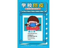 校园预防新型冠状病毒知识宣传海报模板