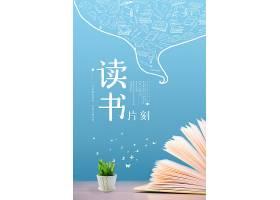世界读书日创意海报