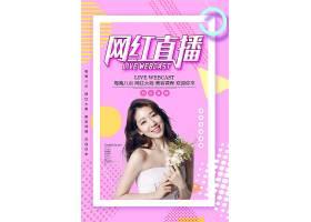 简约清新女性网红直播海报