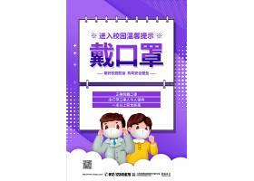 紫色简约开学防疫戴口罩宣传海报
