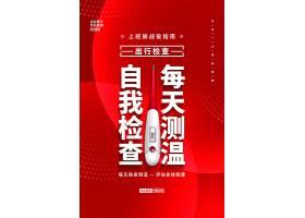 红色创意简约疫情防控宣传海报