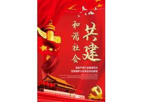 红色大气党建宣传栏文化墙