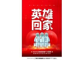 红色大气抗击疫情英雄回家宣传海报