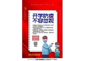 红色简约开学防疫指南宣传海报设计产品宣传海报