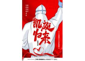 红色简约抗击疫情英雄凯旋归来宣传海报设计