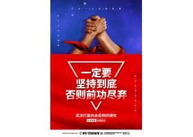 红色简约疫情防控复工指南倡议宣传海报设计