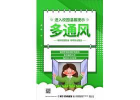 绿色简约开学防疫多通风宣传海报