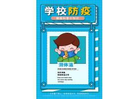 蓝色新型冠状病毒校园预防公益系列宣传海报