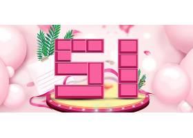 粉色背景五一劳动节上新模板