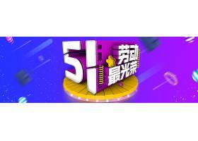 劳动节背景模板 (53)