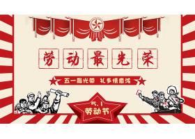 劳动节背景模板 (84)