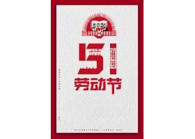 劳动节背景模板 (93)