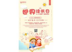 卡通简约小清新世界读书日海报