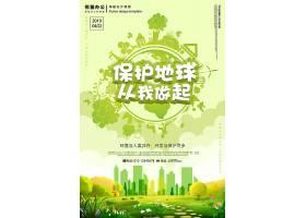 世界地球日保护地球创意海报