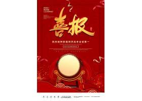 中国红喜报喜讯海报设计