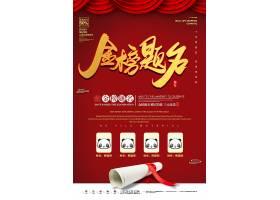 中国红金榜题名海报校园海报