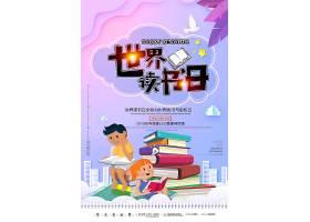 炫彩创意世界读书日海报设计