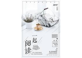 现代简约一起阅读世界读书日海报设计