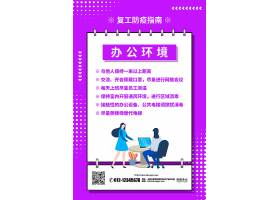 紫色扁平化简约疫情防控企业复工指南宣传海报
