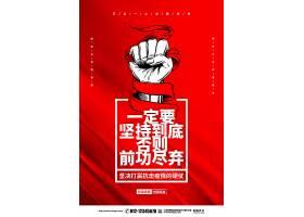 红色创意简约疫情防控复工指南倡议宣传海报设计