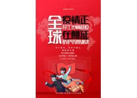 红色简约全球战疫助力公益海报