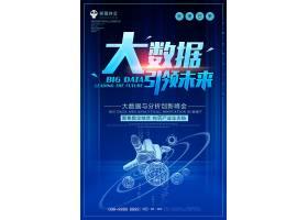 蓝色大数据引领未来科技海报