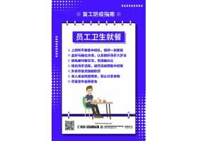 蓝色扁平化简约疫情防控企业复工指南宣传海报设计