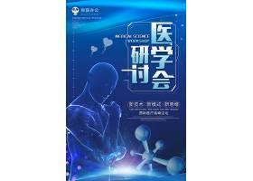 蓝色科技医学研讨海报设计