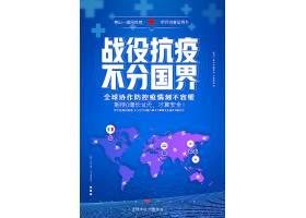 蓝色简约全球战疫战役抗疫不分国界海报