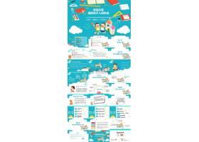 可爱卡通风幼儿园开学家长会家园共育缓解孩子入园焦虑ppt模板