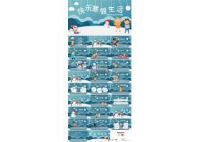 可爱卡通风格小学生快乐寒假生活开学主题班会ppt模板