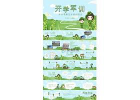 绿色蓝色卡通风小学生军训夏令营通用ppt模版