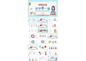 英语开学第一课ppt模板