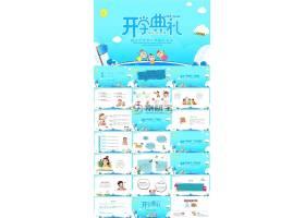蓝色开学季开学典礼活动ppt模板活动宣传ppt