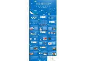 蓝色海洋卡通风真诚沟通共育未来小学三年级新学期家长会ppt模板