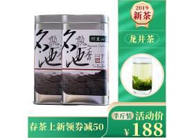 2020年春茶上新龙井茶电商主图模板