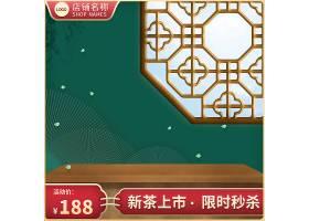2020年春茶上新中国风电商主图模板