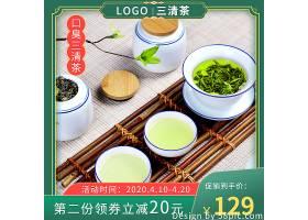 2020年春茶上新三清茶电商主图模板