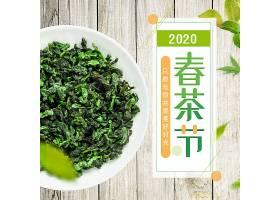 2020年春茶上新普洱茶电商主图模板