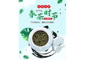 龙井茶上新海报