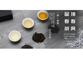 2020年龙井茶上新电商海报banner模板