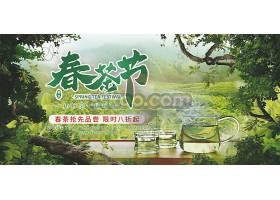 2020年春茶品尝上新电商海报banner模板