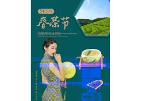 2020年春茶节上新促销电商海报banner模板
