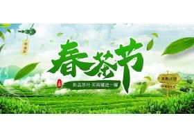 2020年茶园背景春茶上新电商海报banner模板