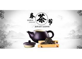2020年春茶节电商海报banner模板